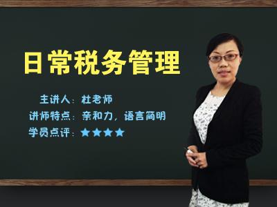 日常税务管理(持续更新中)