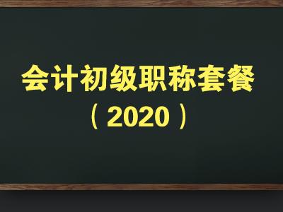 2020年会计初级职称套餐
