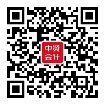 中贤会计网微信