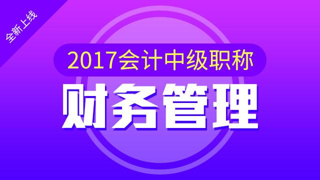 2017中级会计职称《财务管理》精讲